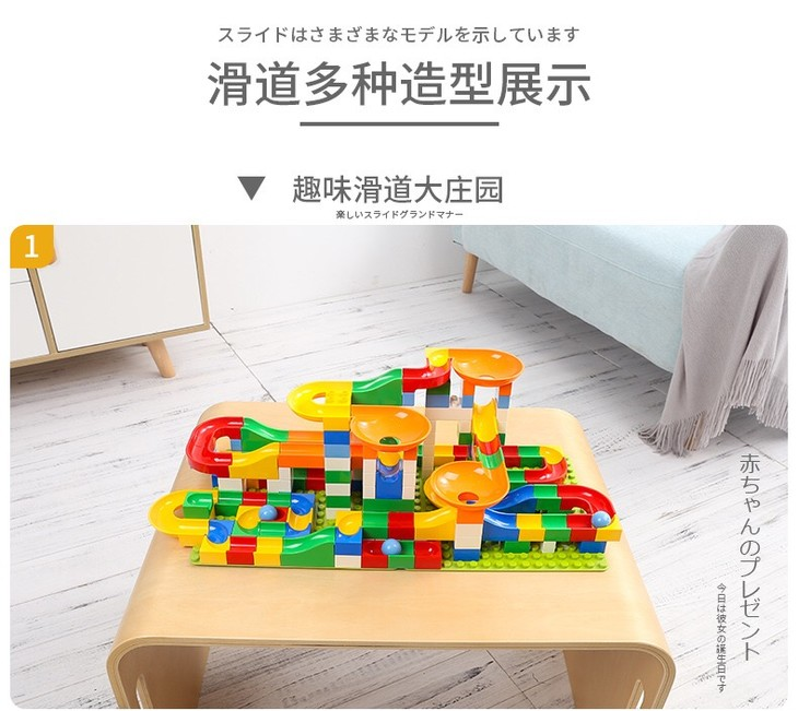 百变积木滑道兼容乐高益智玩具【1玩具极速送达】星钻公司小时积木在那里图片