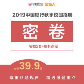 2019银行秋季校园招聘密卷——中国银行