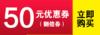 50元翻倍券 商品缩略图0