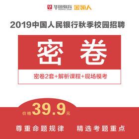 2019银行秋季校园招聘密卷——中国人民银行