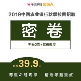 2019银行秋季校园招聘密卷——中国农业银行