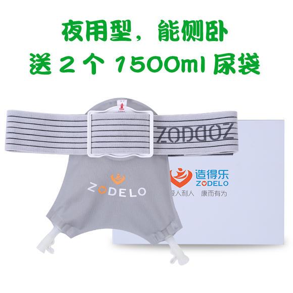 腰带式尿路造口袋膀胱切除术后腰带造得乐接尿器集尿袋日/用型