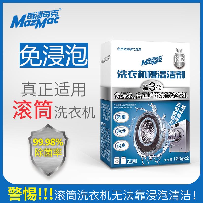 【新疆暂不发货】免浸泡,真正适用滚筒洗衣机槽的清洁剂,每渍每克MazMac洗衣机槽清洁剂 商品图0