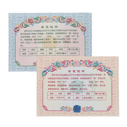 2019年猪年生肖贺岁(3克金+30克银)纪念章套装(99.9%) 商品图3