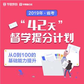 【预售】2019广西省考 42天督学提分计划(小程序在线学习,课程无实物,12月17日开通学习账号)