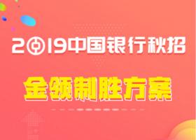 2019中国银行招聘考试金领制胜方案