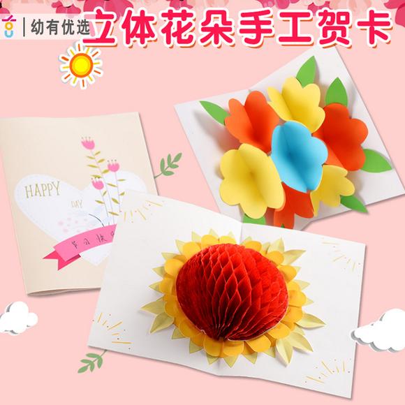 母亲节幼儿园儿童手工diy制作送妈妈花朵贺卡礼物节日