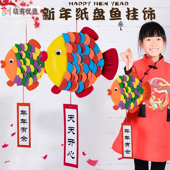 幼儿园儿童新年春节diy手工制作纸盘鱼挂饰装饰对联门