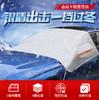 汽车冬季前挡风玻璃罩 防冻防雪防霜前档罩 商品缩略图1
