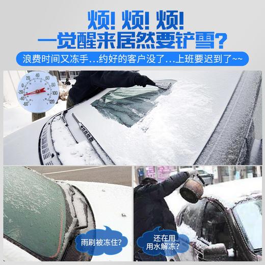 汽车冬季前挡风玻璃罩 防冻防雪防霜前档罩 商品图2