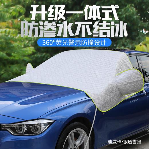 汽车冬季前挡风玻璃罩 防冻防雪防霜前档罩 商品图0