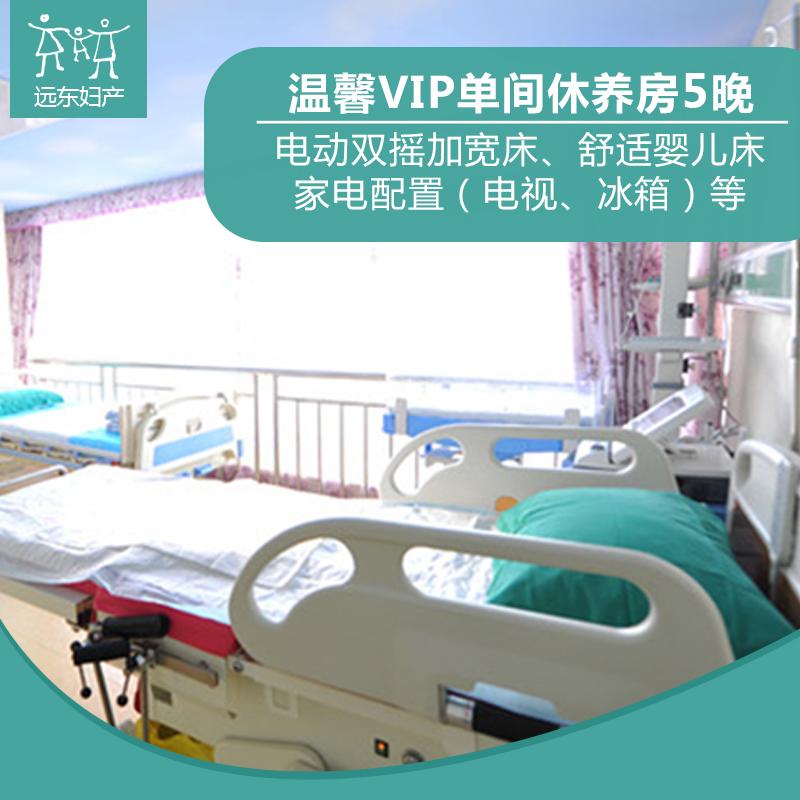 远东 产科5晚VIP分娩剖宫产单间  因产房有限使用必须提前预约-远东罗湖院区-产科 商品图2