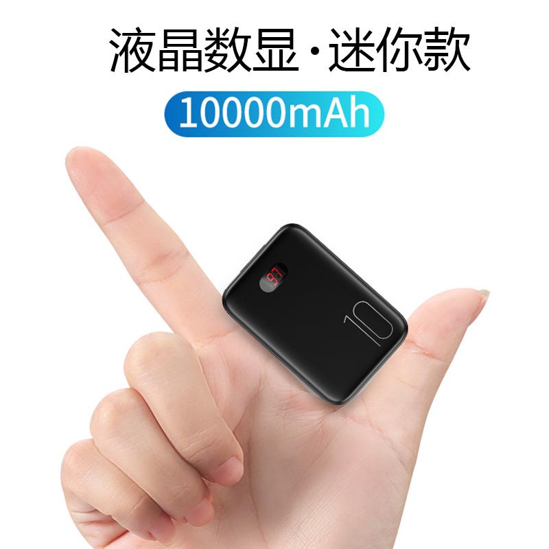 【拍两个送纳米随手贴两个】可上飞机移动电源 10000mah双USB迷你充电宝 带屏显足容