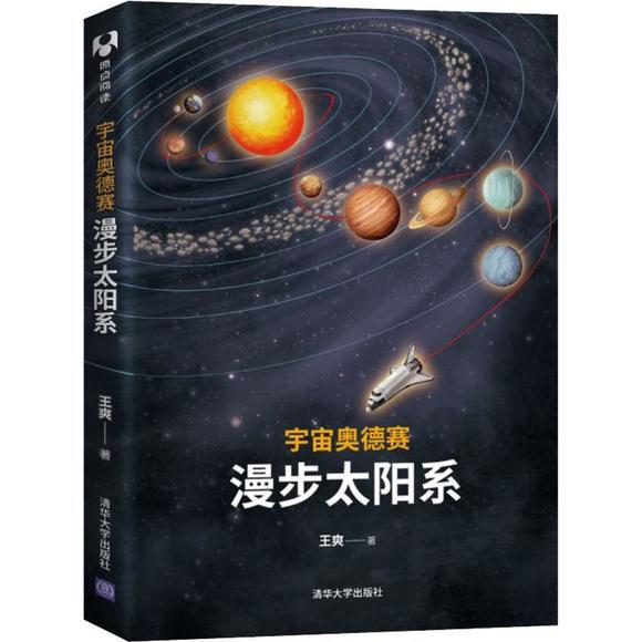 三清奥德赛漫步太阳系宇宙山大蛇图片