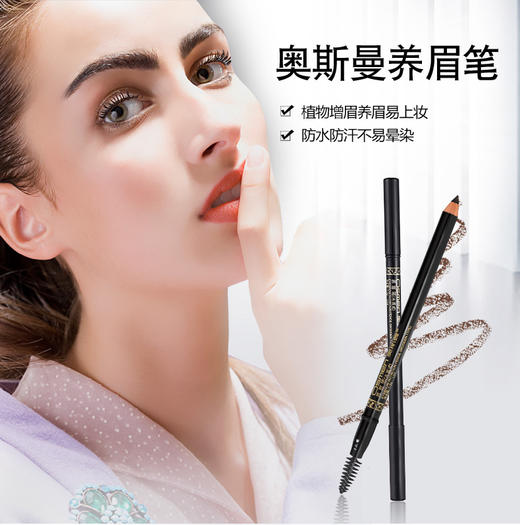 【美眉神笔】新疆奥斯曼 · 木质养眉笔 商品图3