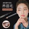 【美眉神笔】新疆奥斯曼 · 木质养眉笔 商品缩略图1