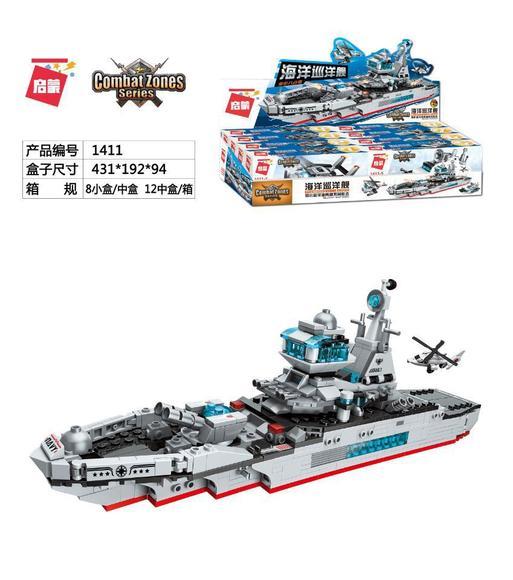 启蒙积木1411 海洋巡洋舰合体军事系列8合1 diy益智