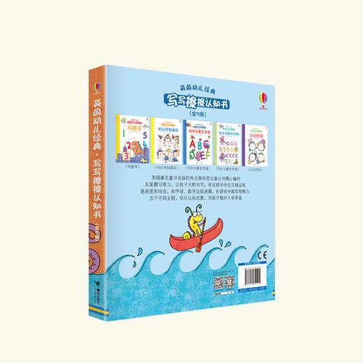 【3岁+】英国Usborne写写擦擦认知书!幼升小,英语、数学、时间启蒙 商品图4