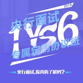 央行面试 1V6 专属定制班