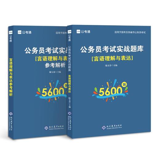 (国考/省考通用)实战题库5600题 行测题库 商品图3