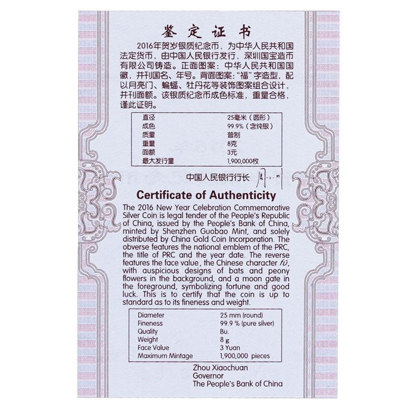 【福字币】2016年贺岁福字银币金总原装卡册版(8克) 商品图3