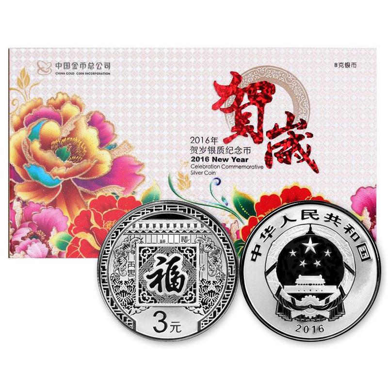 【福字币】2016年贺岁福字银币金总原装卡册版(8克) 商品图0