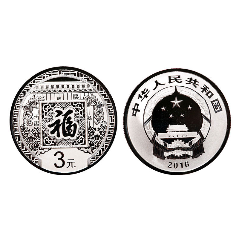 【福字币】2016年贺岁福字银币金总原装卡册版(8克) 商品图1