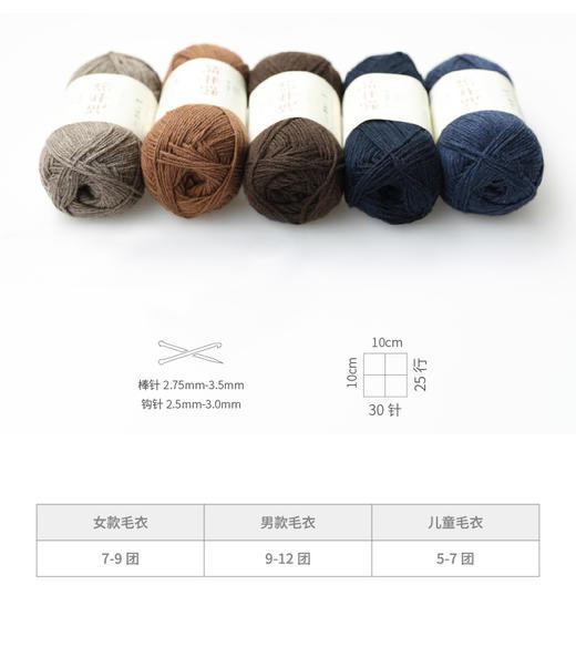 【牦牛绒】 100%YAK高端手工编织毛线 正品毛衣线棒针线编织人生 商品图4