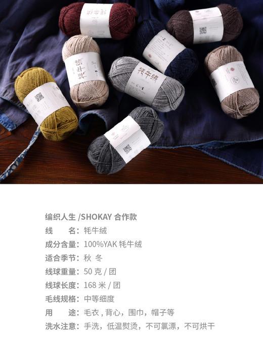 【牦牛绒】 100%YAK高端手工编织毛线 正品毛衣线棒针线编织人生 商品图5