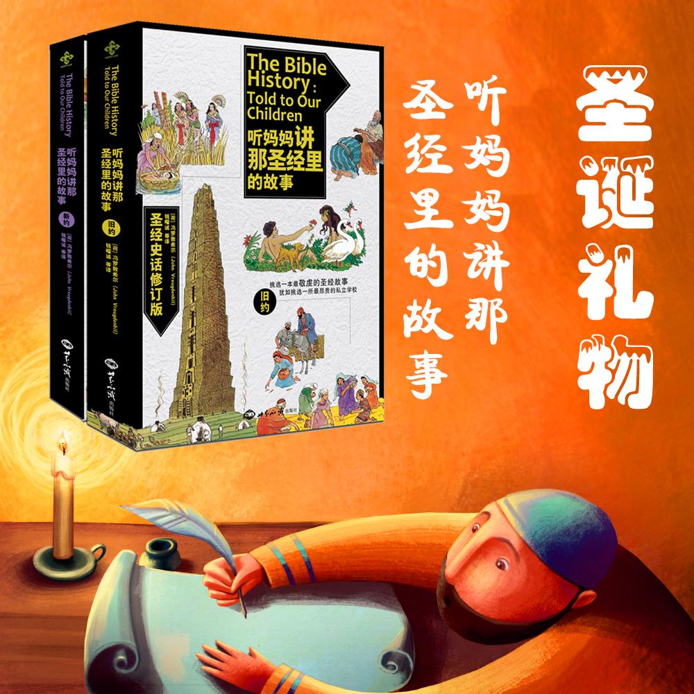 《听妈妈讲那圣经里的故事》:值得每个家庭收藏的一套《圣经》故事书 商品图0