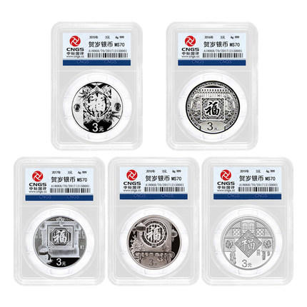 【福字币】中国人民银行·贺岁福字银币封装评级版 商品图0