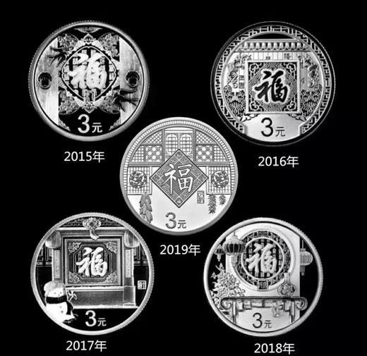 【福字币】中国人民银行·贺岁福字银币封装评级版 商品图1