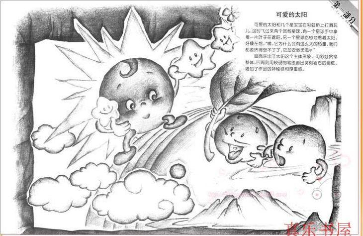 姜宏儿童创意素描(教师范画赏析)/儿童学画必备资料用书 铅笔画