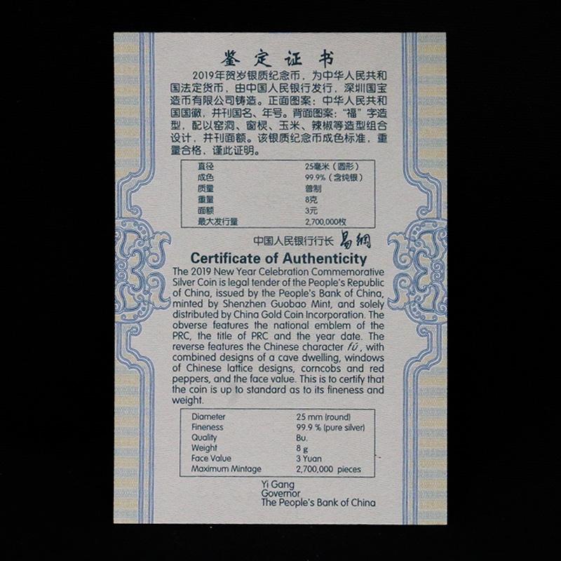 【福字币】2019年贺岁8克福字纪念币·原装卡册·中国人民银行发行 商品图4