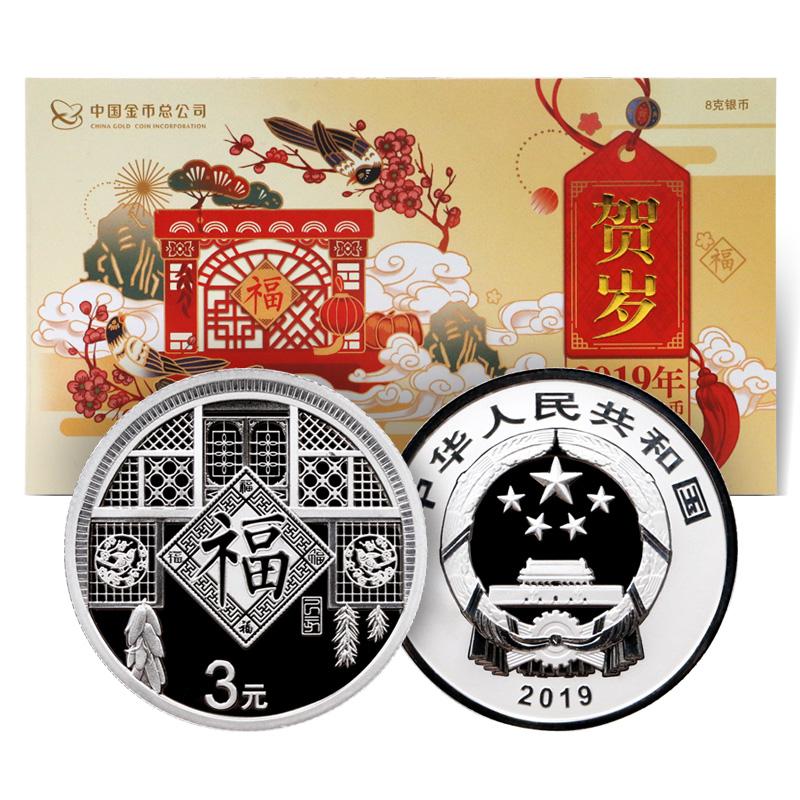 【福字币】2019年贺岁8克福字纪念币·原装卡册·中国人民银行发行 商品图0