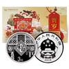 【福字币】2019年贺岁8克福字纪念币·原装卡册·中国人民银行发行 商品缩略图0