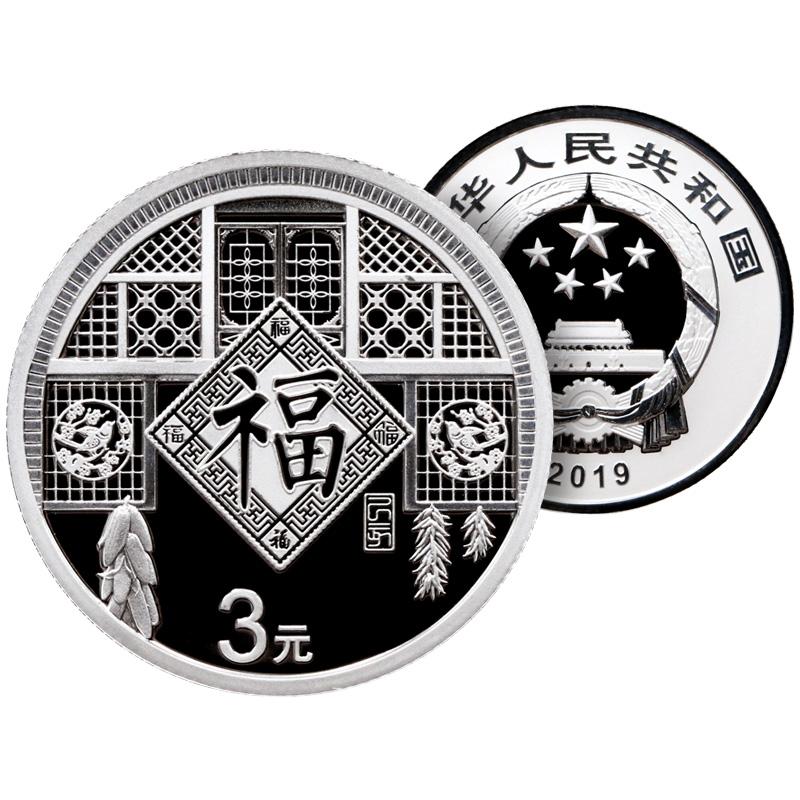 【福字币】2019年贺岁8克福字纪念币·原装卡册·中国人民银行发行 商品图1
