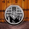 【福字币】2019年贺岁8克福字纪念币·原装卡册·中国人民银行发行 商品缩略图2