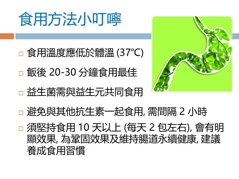 明安保健 七不姜综合益生菌 5克1包  试用评测  (预售) 商品图8