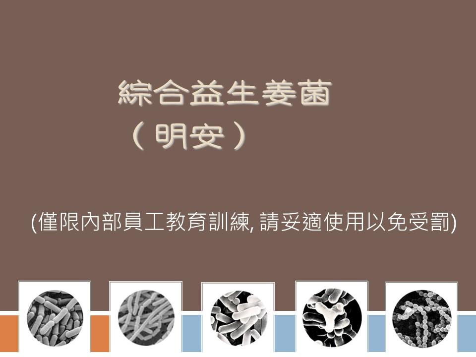 明安保健 七不姜综合益生菌 5克1包  试用评测  (预售) 商品图4