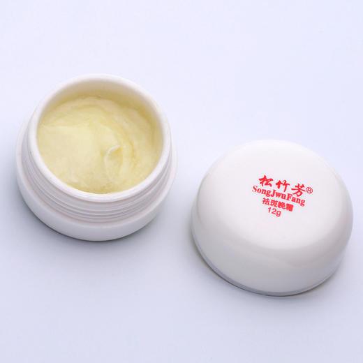 松竹芳 金装祛斑晚霜12克 商品图1