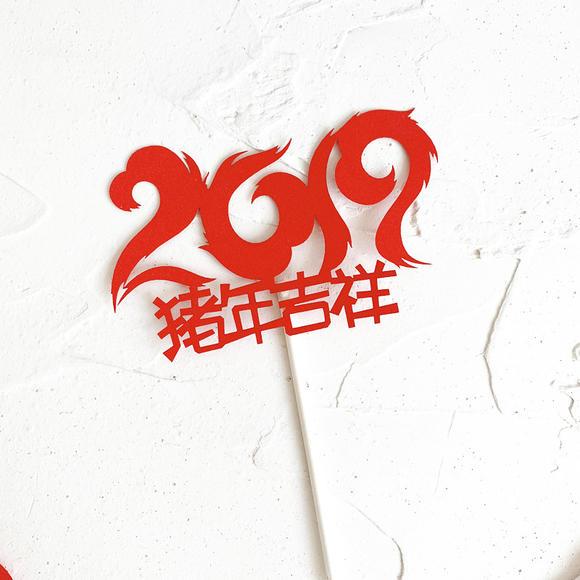 【新年主题蛋糕装饰】2019猪年吉祥生日蛋糕插牌插旗