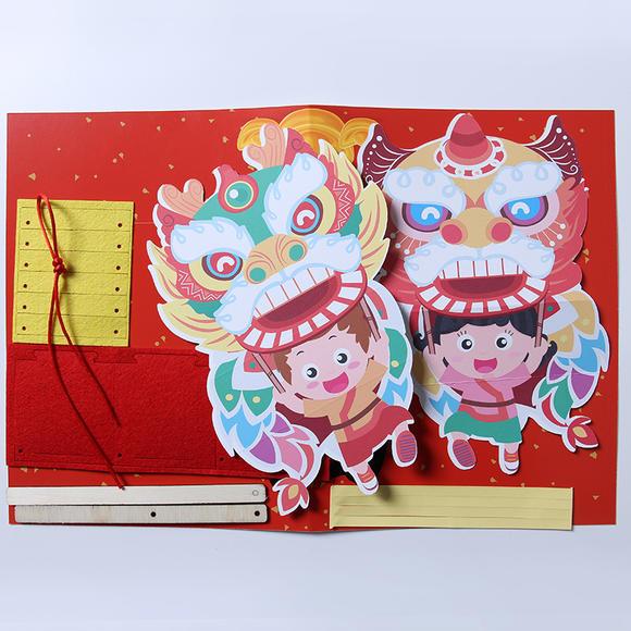 元旦新年手工diy材料包舞狮画幼儿园儿童自制创意立体图片