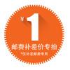 【邮费补差价】【翻译器附加运费】联系在线客服下单,差几元请拍对应数量~ 商品缩略图0