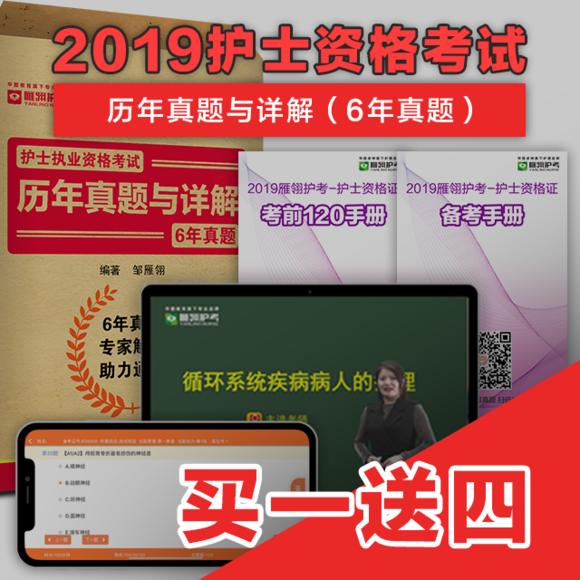2019护士资格考试 【历年考题6套卷】
