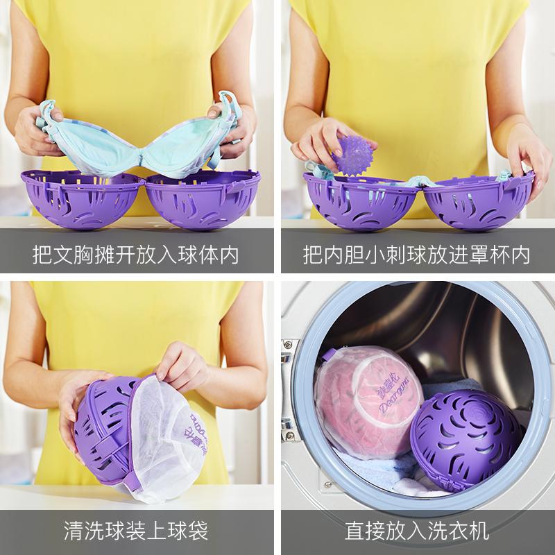 文胸清洗球的使用方法:狄嘉伦推出的文胸清洗球大家知道不?