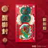 【醒狮封】广东醒狮主题粤语文化创意利是封可定制 商品缩略图5