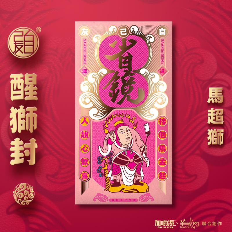【醒狮封】广东醒狮主题粤语文化创意利是封可定制 商品图8