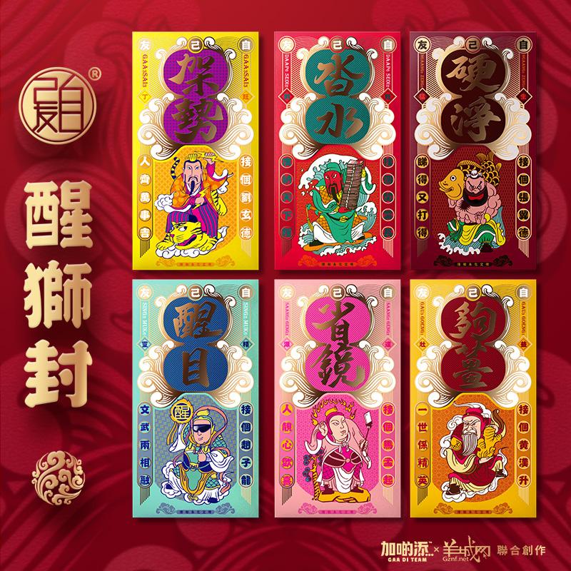 【醒狮封】广东醒狮主题粤语文化创意利是封可定制 商品图0