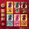 【醒狮封】广东醒狮主题粤语文化创意利是封可定制 商品缩略图0